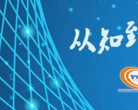 2018第七届中国项目管理办公室PMO发展大会将于5月在京举办