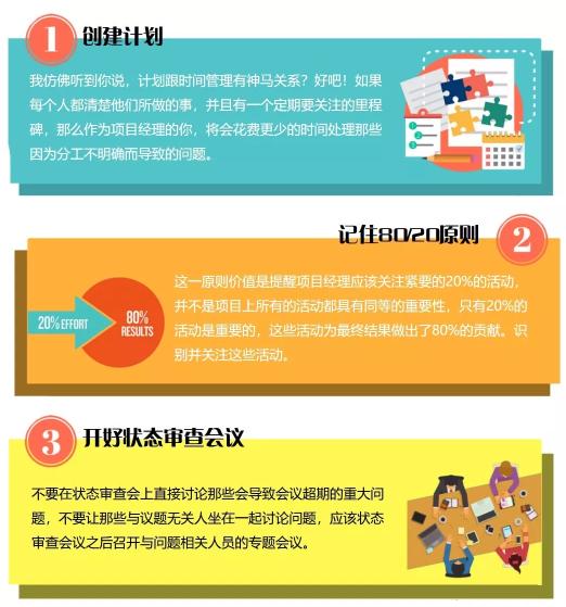 项目经理个人管理时间的六个技巧