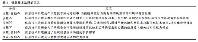 信息系统项目治理研究述评
