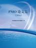 《PMO论文集(2016)》专著正式出版发行