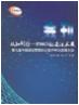 《2018第七届项目管理办公室(PMO)大会会刊》