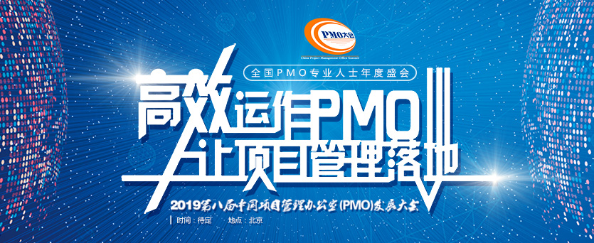 2019年第八届中国项目管理办公室(PMO)发展大会将于上半年召开