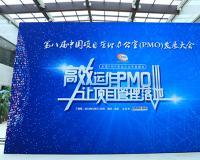2019第八届中国PMO大会成功召开顺利闭幕