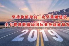 中国石油管道局国际事业部项目管理中心基础建设纪实