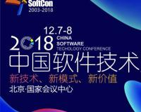 2018中国软件技术大会如约而至