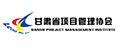 甘肃省项目管理协会
