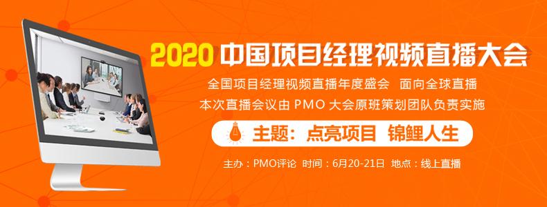 2020中国项目经理视频直播大会即将于6月召开