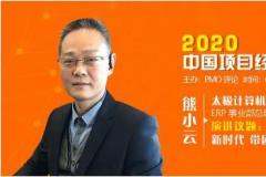 新时代 带团队 做交付——太极计算机ERP事业部总经理、高级项目经理熊小云先生
