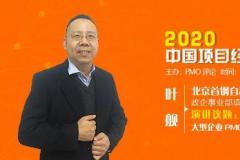 大型企业PMO实现IT项目治理的思考和实践——北京首钢自动化政企事业部项目总监叶舰先生