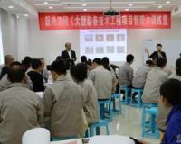 新兴工程开展大型装备技术工程项目管理培训