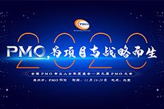 全国项目管理大型线下会议活动——2020第九届PMO大会定于11月在北京召开