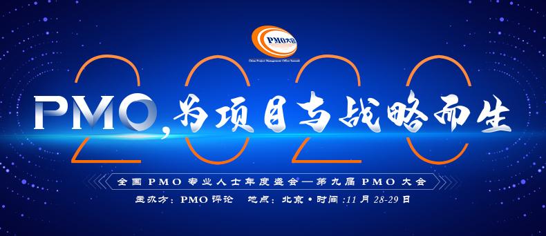 全国PMO年度盛会——2020第九届PMO大会定于11月在北京召开