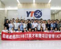 圆通速递IT英才敏捷项目管理(ACP)培训来到西安