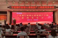 宁夏银行新核心项目群PMO新核心系统成功上线