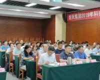 中国恒天集团召开科技项目管理培训会