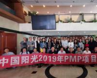 中国阳光投资集团PMP项目管理培训成功启动