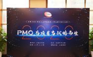 2020第九届PMO大会成功召开顺利闭幕