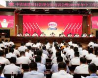 中铁城建召开项目管理交流培训会暨年中工作会
