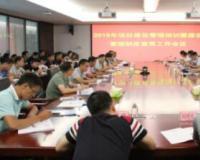 江西省水务集团召开建设项目管理培训暨制度宣贯工作会