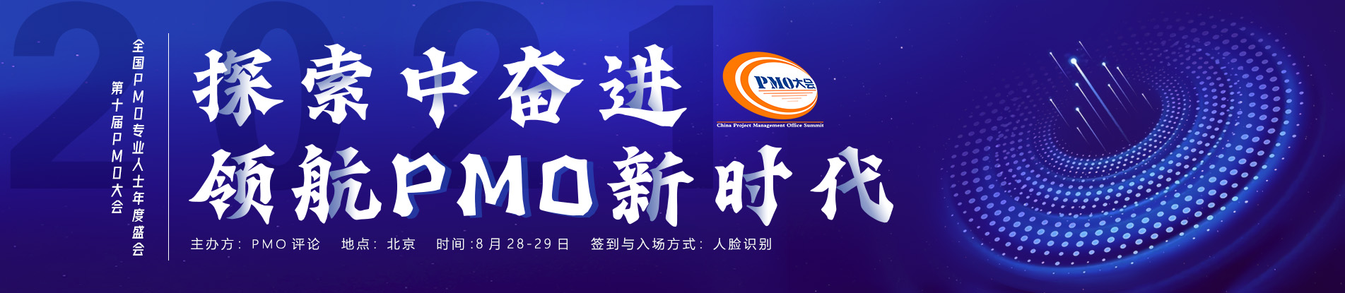 2021第十届PMO大会定于8月28-29日在北京召开