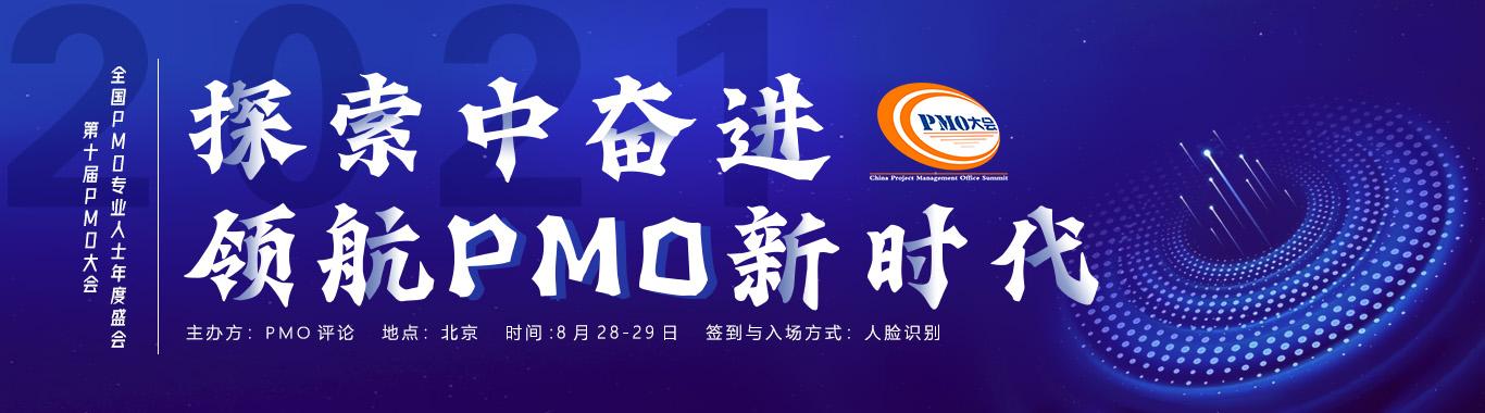 2021第十届PMO大会