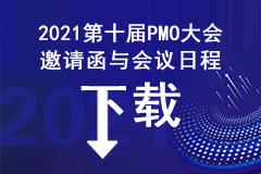 邀请函与会议日程--2021第十届PMO大会