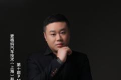 PMO在多合资公司间的定位和价值︱麦格纳公司亚太项目管理总监杨文骏