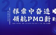 线上会议--2021全国PMO专业人士年度盛会将于8月和9月线上直播