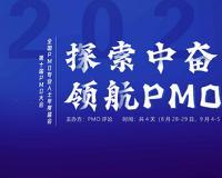 线上会议--2021第十届PMO大会定于8月和9月线上直播