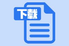 邀请函--第二届中国项目经理线上会议