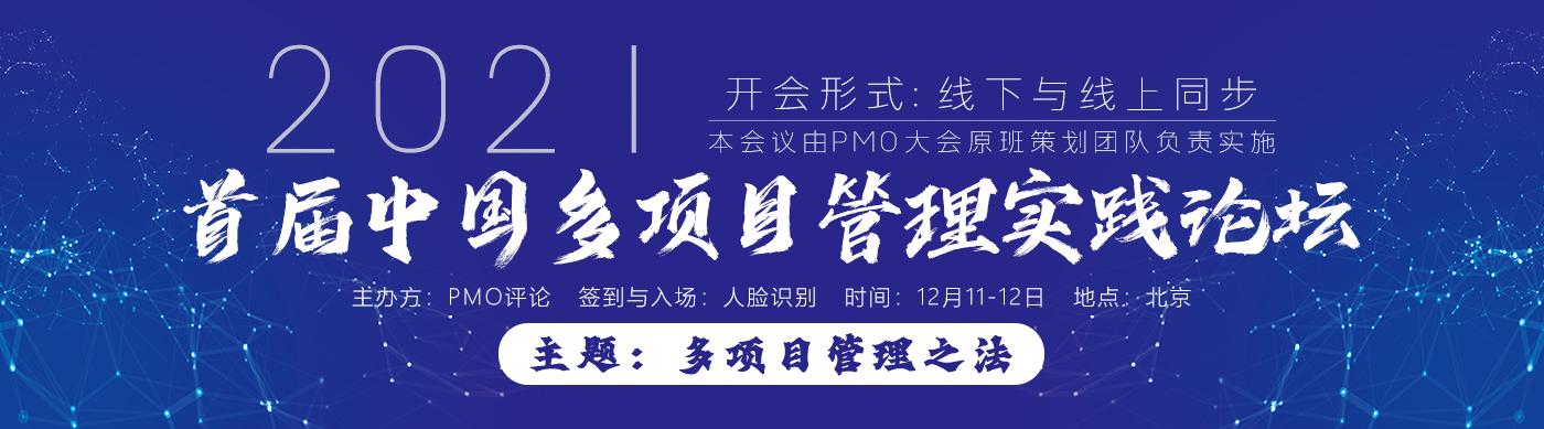 2021首届中国多项目管理实践论坛