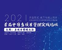 首届中国多项目管理实践论坛定于12月11-12日在京召开