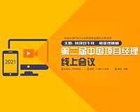 2021第二届中国项目经理线上会议将于11月27-28日通过云端分享